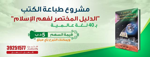 مشروع طباعة كتب التعريف بالإسلام في مملكة البحرين