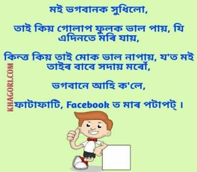 Jokes For WhatsApp, Assamese Jokes