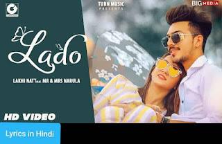 लाड़ो Lado Lyrics in Hindi | Lakhi Natt