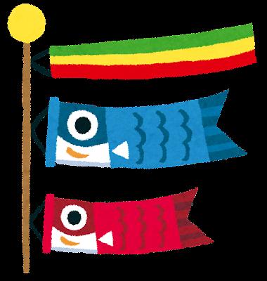 こどもの日のイラスト「鯉のぼり」