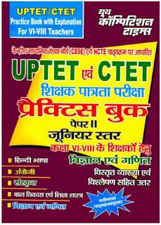 UPTET/ CTET Paper-ll Practice Book
