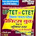 UPTET/ CTET Paper-|| Practice Book PDF Download