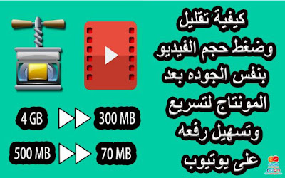 كيفية تقليل وضغط حجم الفيديو بنفس الجوده بعد المونتاج لتسريع وتسهيل رفعه على يوتيوب