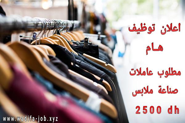 مطلوب عاملات صناعة ملابس بمدينة طنجة براتب 2500 درهم شهريا