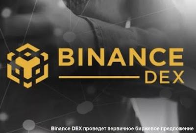 Binance DEX проведет первичное биржевое предложение