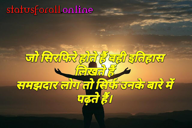 Motivational Thought in Hindi on Life
