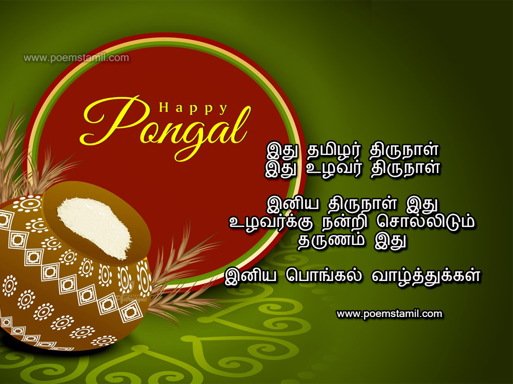 Pongal festival greetings 2018 in tamil poems tamil pongal festival greetings 2018 in tamil kristyandbryce Images