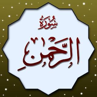 Surat Ar-Rahman dan Terjemahannya