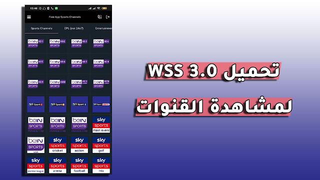 تحميل تطبيق WSS 3.0 APK أخر اصدار لمشاهدة جميع القنوات الرياضية المشفرة مجانا للأندرويد