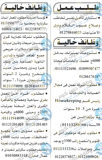 وظائف دوت كوم وظائف اهرام الجمعة 4-12-2020 وظائف جريدة الاهرام الجمعة 4 ديسمبر 2020