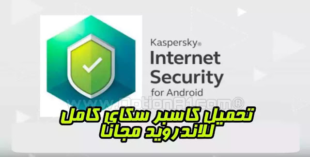 تحميل برنامج Kaspersky Internet Security Full APK كامل مجانا للاندرويد