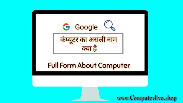 कंप्यूटर का फुल फॉर्म हिंदी में (Full form of computer in Hindi)