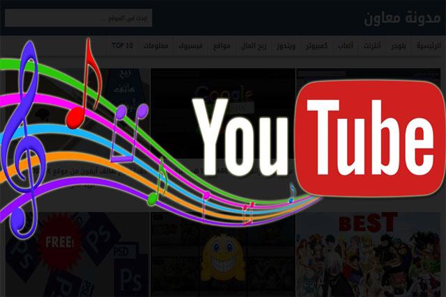 أفضل مواقع لتحميل موسيقى مجانية لليوتيوب وبدون حقوق