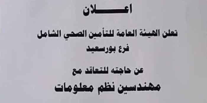 وظائف وتعاقدات الهيئة العامة للتامين الصحى