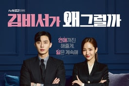 DRAMA KOREA WHAT'S WRONG WITH SECRETARY KIM SUBTITLE INDONESIA