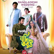 Download Jodi Kintu Tobuo New Released Bangla Movie যদি কিন্তু তবুও মুভিটি ডাউনলোড করে নিন। [রিভিউসহ]