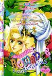ขายการ์ตูนออนไลน์ การ์ตูน Special Romance เล่ม 8