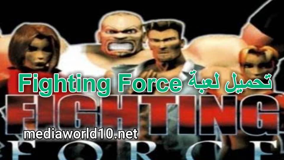 أفضل العاب حماسية للكبار لعبة Fighting Force ألعاب مجانية 2021