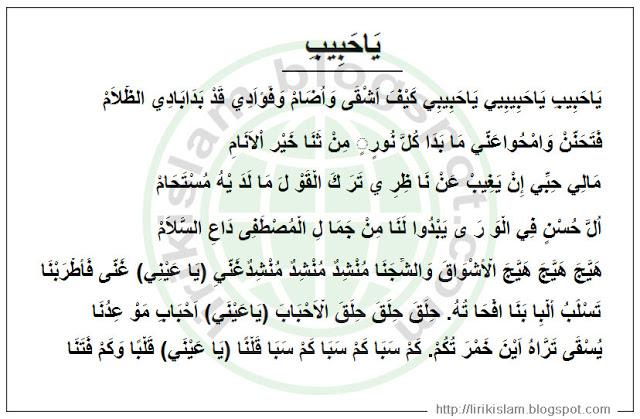 teks lengkap shalawat ya habib ya habibi