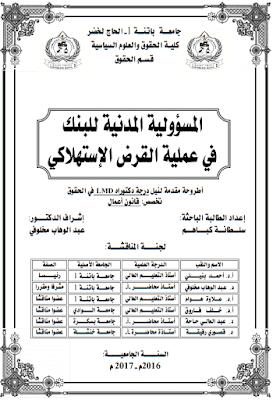 أطروحة دكتوراه: المسؤولية المدنية للبنك في عملية القرض الإستهلاكي PDF