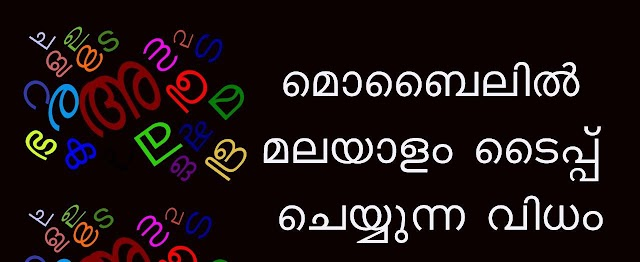 How to type Malayalam on your Android Mobile