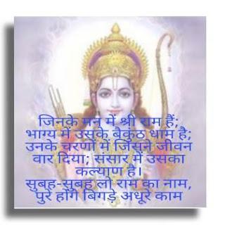 Shri Ram hindi bhajan, photo
