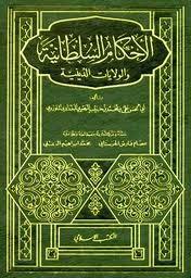 kitab : Al-Ahkam As-Sulthoniyah Wal Wilayat Ad-Diniyah