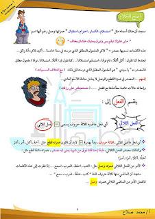 مذكرة نحو رائعة للصف الاول الاعدادي الترم الاول من اعداد الاستاذ محمد صلاح