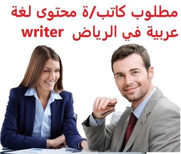وظائف السعودية مطلوب كاتب/ة محتوى لغة عربية في الرياض writer