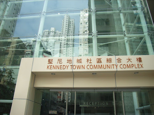 Kennedy Town Community Complex