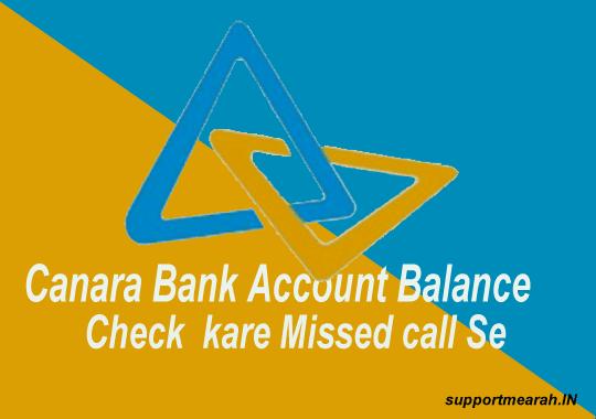 Canara Bank Account Balance check कीजिये  Missed call देकर