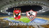 مباراة الزمالك والأهلي بث مباشر بتاريخ 18-04-2021 الدوري المصري