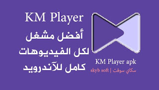 KM Player apk
