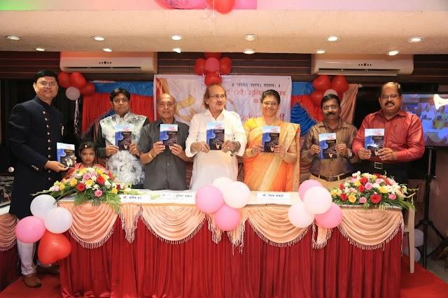 पुस्तक परिचय - हळवे पाषाण- काव्यसंग्रह- डाॅ.सुनिता चव्हाण