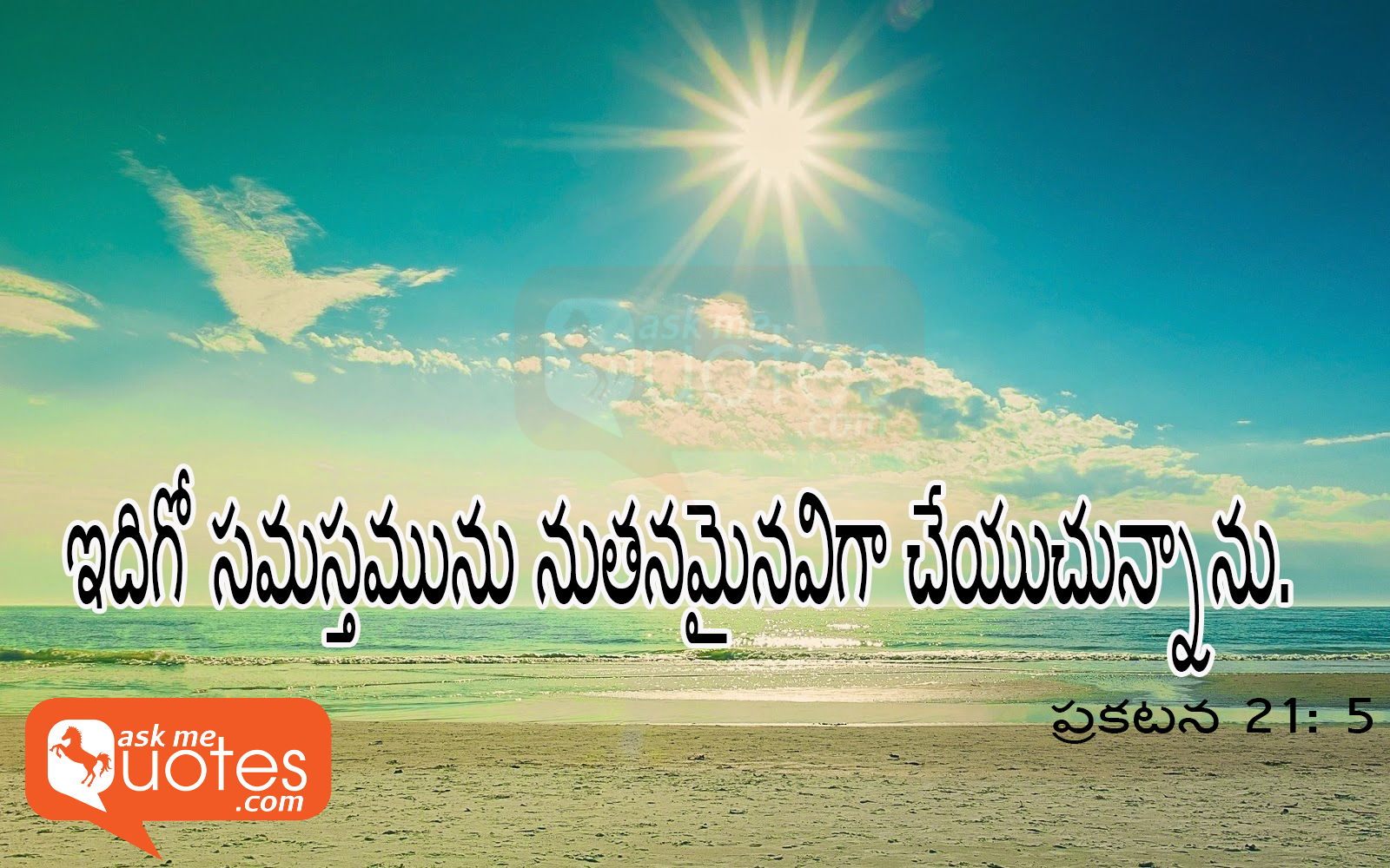 Telugu bible quotes and hd pitcher with beautiful images and life bible quotes with pitcher and life quotes altavistaventures Choice Image