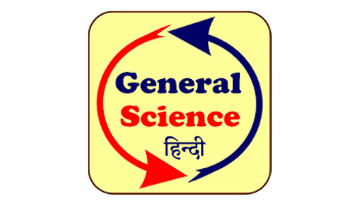 General Science Questions and Answer In Hindi