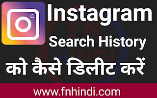 How to delete instagram search history in hindi?