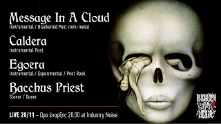 Industry of Noise‎ - MESSAGE IN A CLOUD - CALDERA - EGOERA  - BACCHUS PRIEST