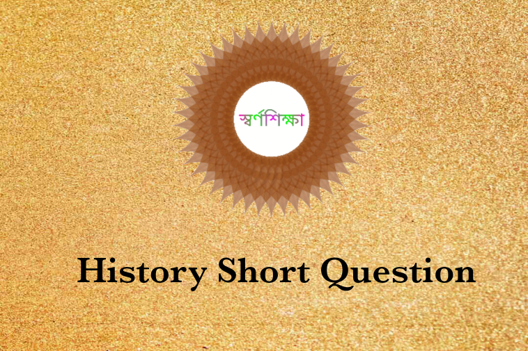 History, Short_question, Question, Educational, Knowledgeable