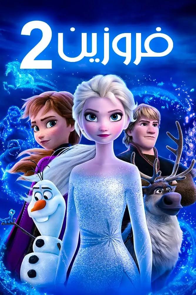 تحميل فيلم Frozen 2 2019 المدبلج