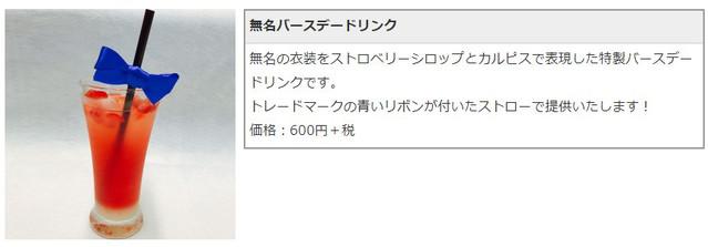 Mumei, de Koutetsujou no Kabaneri, comemora aniversário