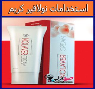 استخدامات نولافير كريم nolaver cream