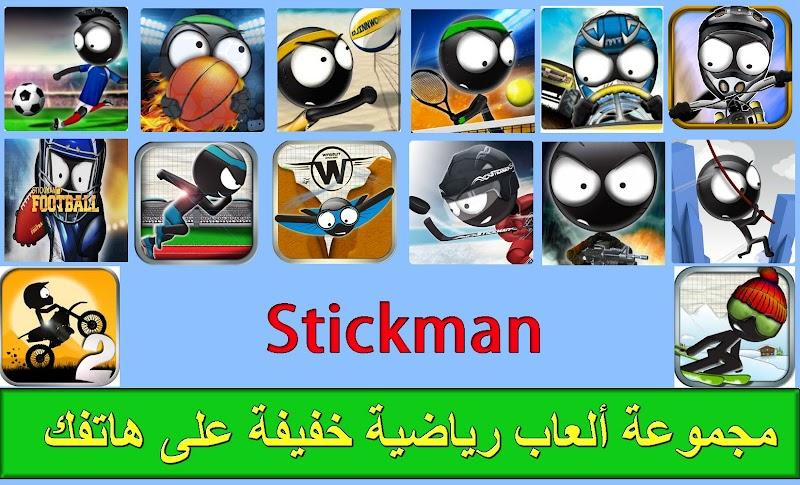 مجموعة العاب Stickman الرياضية و القتالية الخفيفة على هواتف الاندرويد