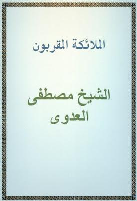 الملائكة المقربون - مصطفى العدوي , pdf
