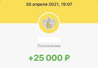 скрин тиькофф банка 25000 в МММ-2021