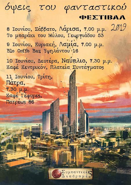 Λογοτεχνικό φεστιβάλ Όψεις του Φανταστικού στο Ναύπλιο