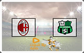 يلا شوت حصري مباراة ميلان ضد ساسولو في بث مباشر لليوم 20-12-2020 في الدوري الايطالي