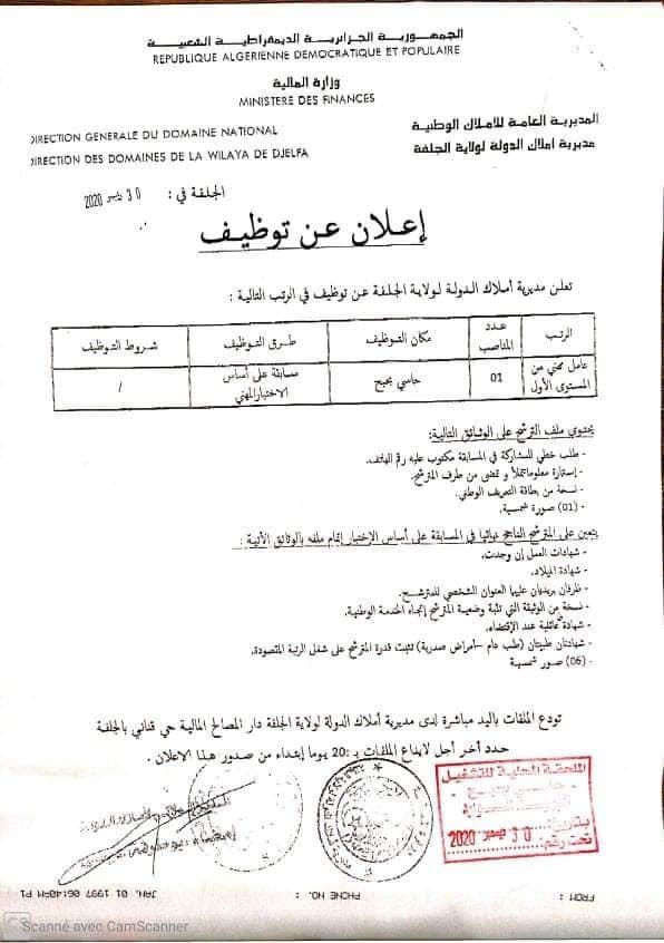 اعلان توظيف بمديرية املاك الدولة لولاية الجلفة 31 ديسمبر 2020