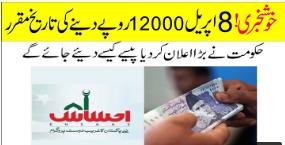 Ehsaas Emergency Cash Program Payment Start