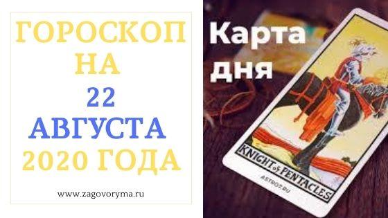 ГОРОСКОП И КАРТА ДНЯ НА 22 АВГУСТА 2020 ГОДА